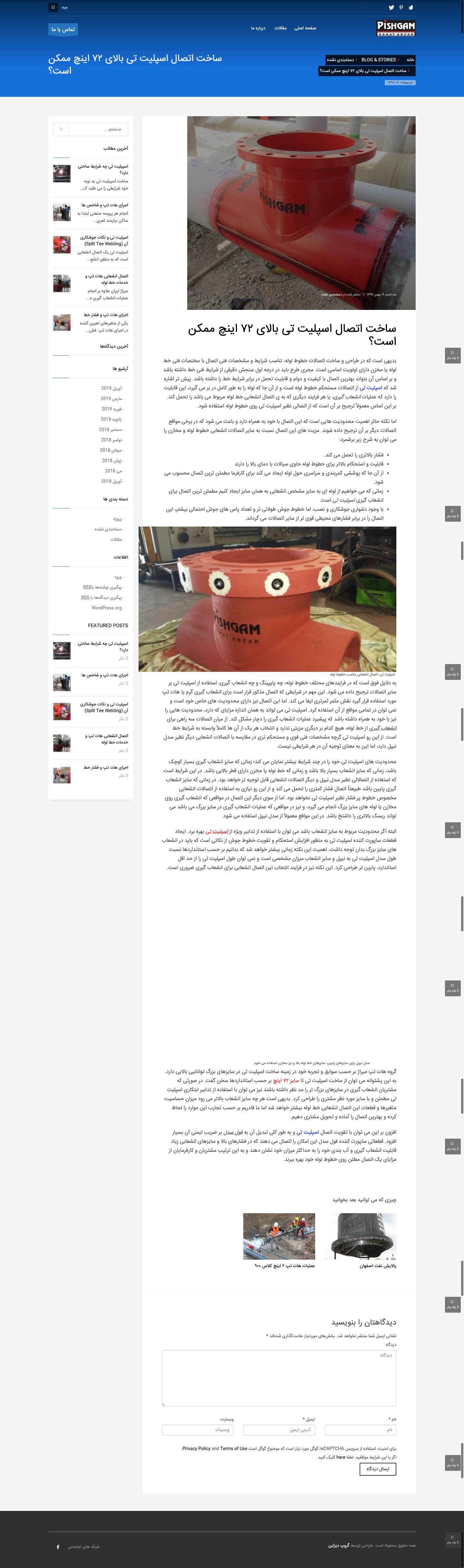 طراحی سایت شرکتی میراژ ایران
