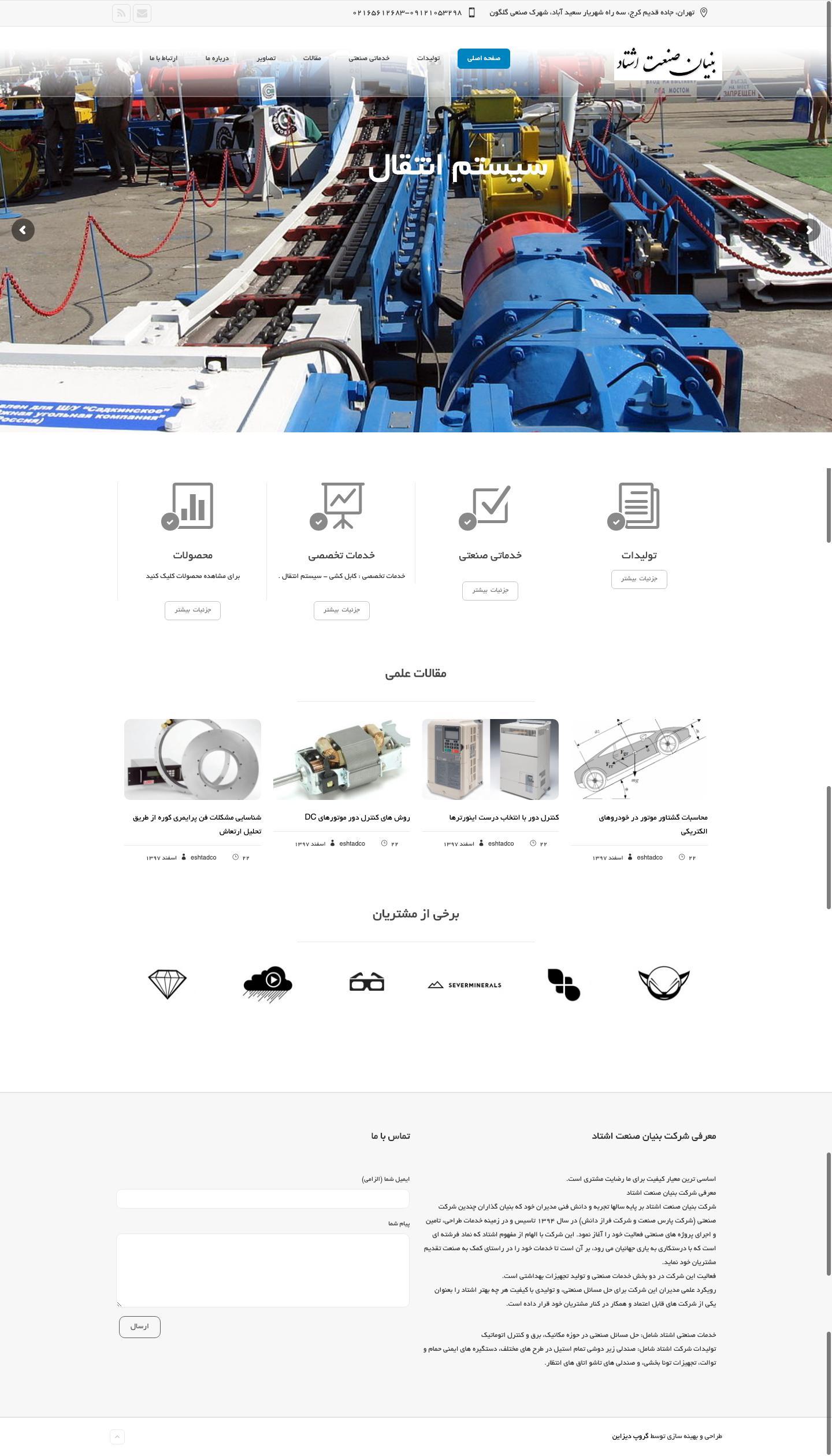 طراحی سایت شرکت اشتاد