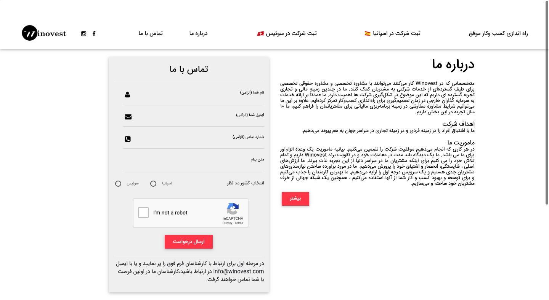 طراحی سایت شرکت Winovest