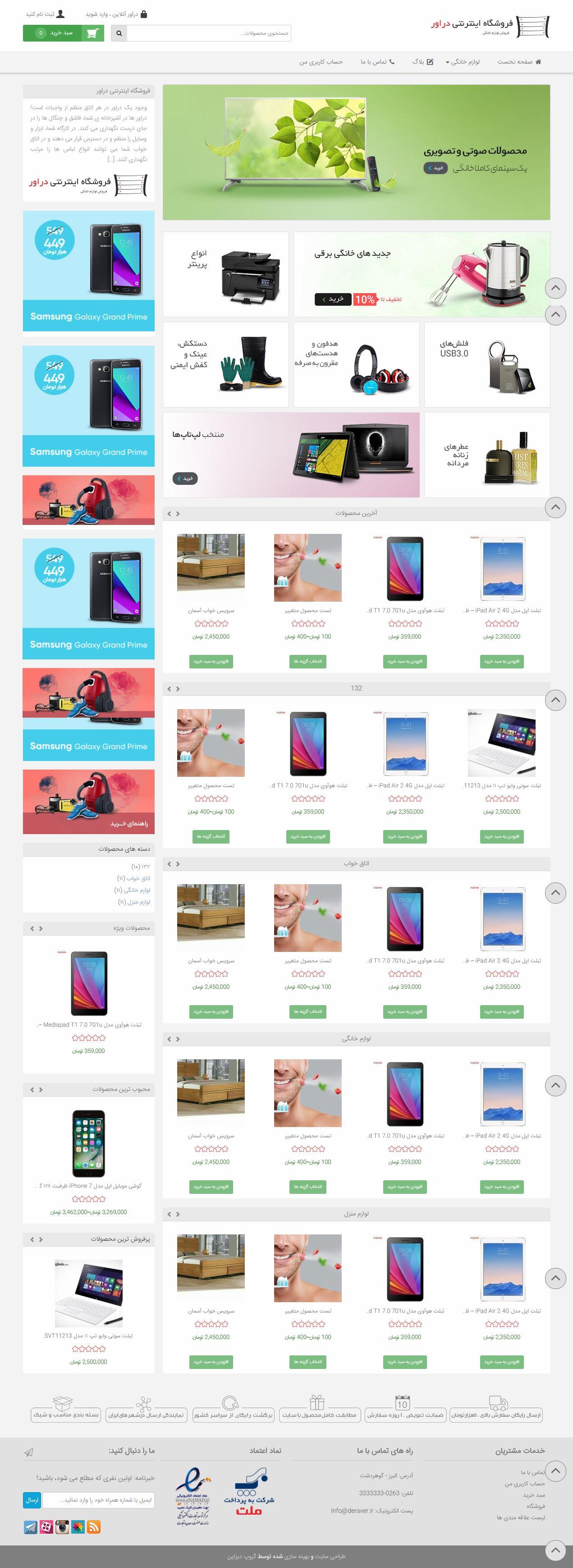 طراحی سایت فروشگاهی دراور