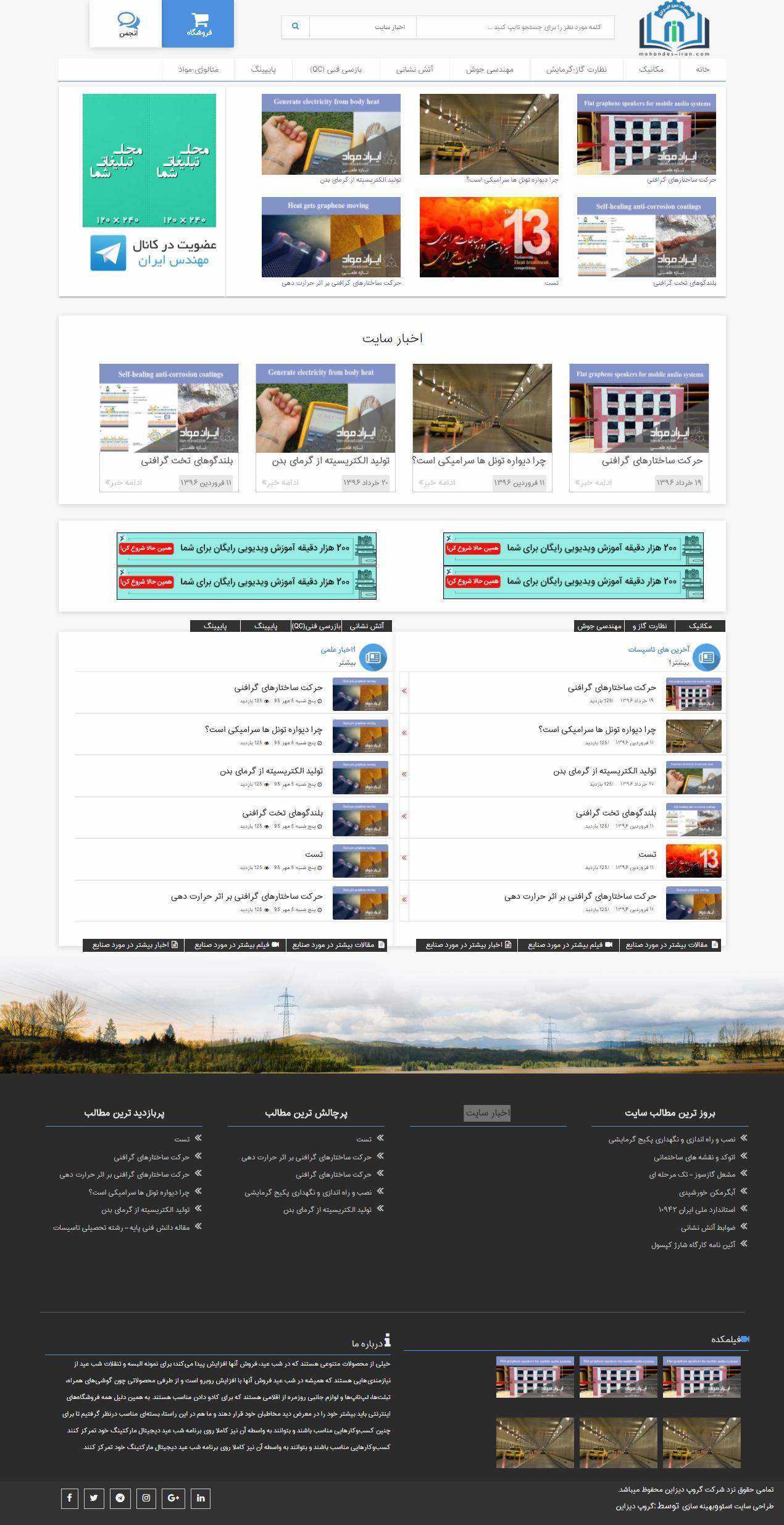 طراحی سایت مهندس ایران