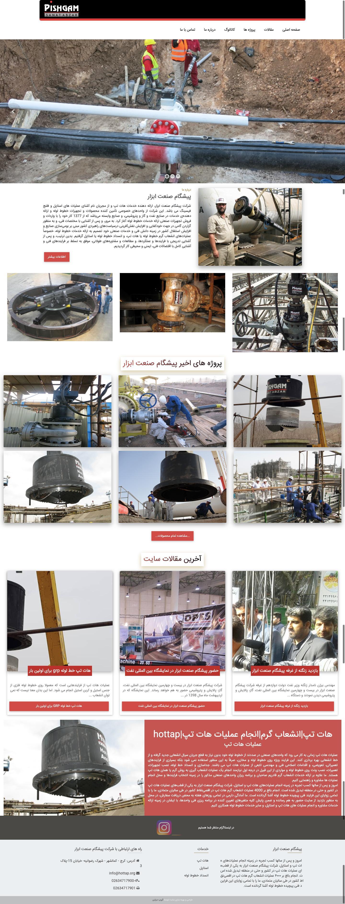 طراحی سایت هات تپ اورگ ورژن ۲