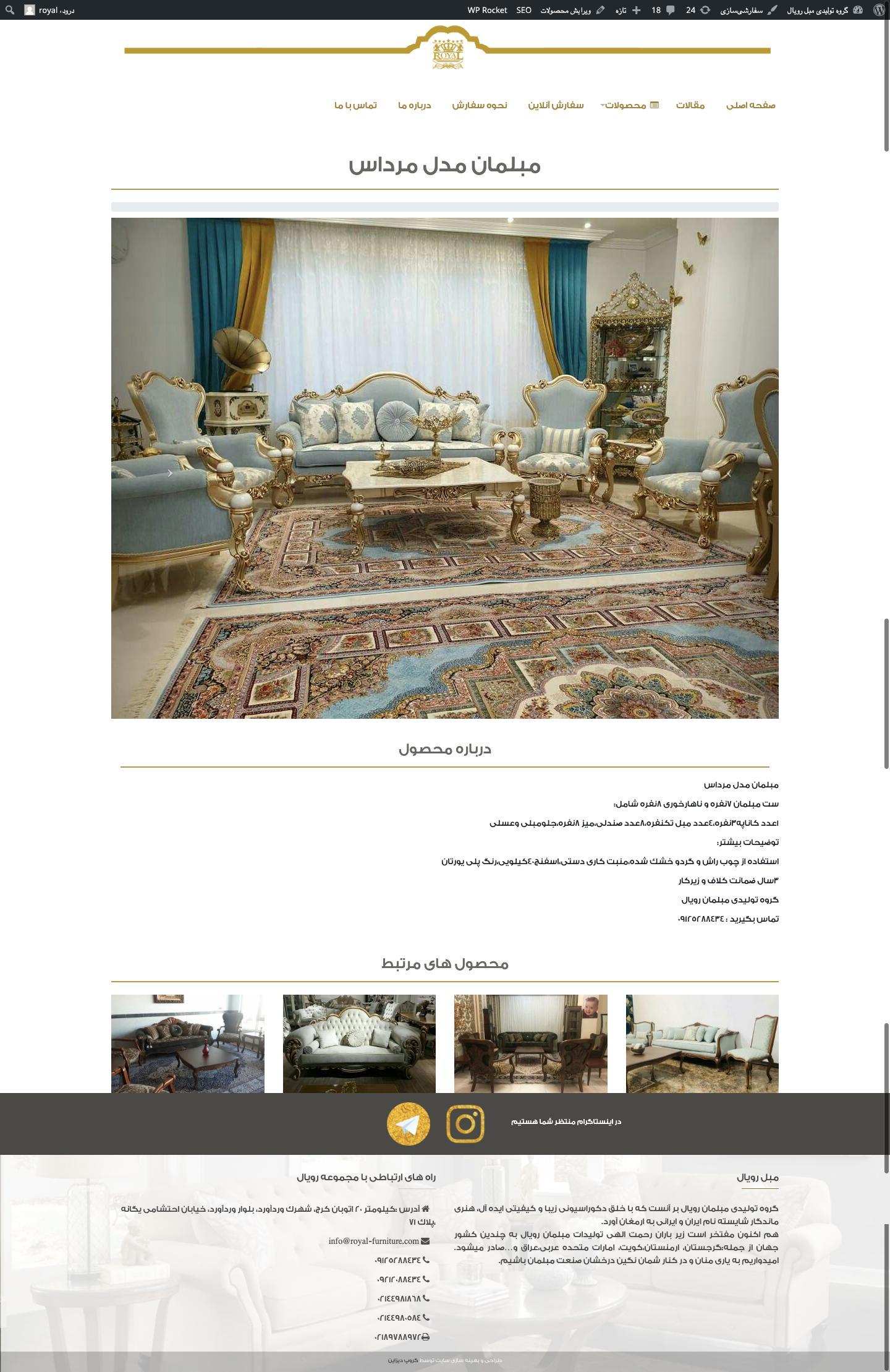 طراحی سایت فروشگاه مبل رویال