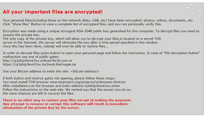 1058010_973 ویروس باجگیر یا cerber 3 و نحوه بازیابی فایلها