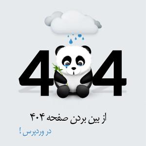 حذف ارور 404 وردپرس