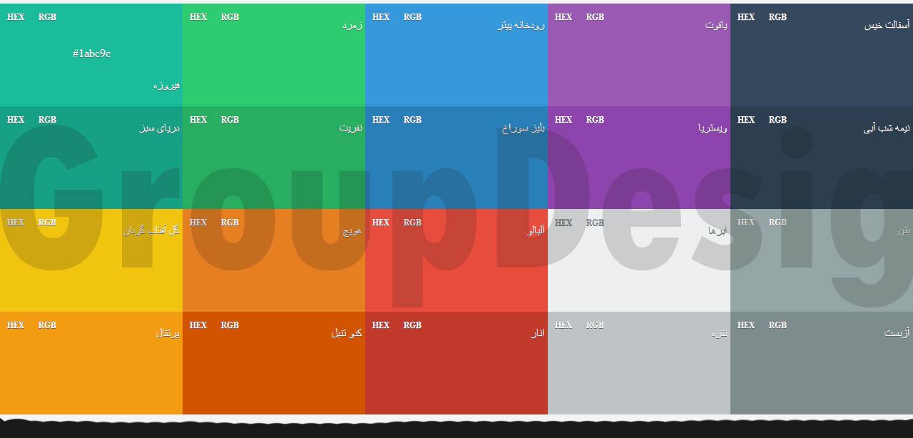 رنگ های فلت