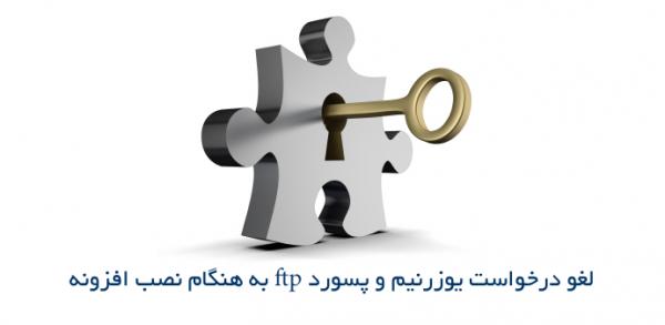 لغو درخواست یوزرنیم و پسورد ftp – ریست کردن پسورد مدیریت