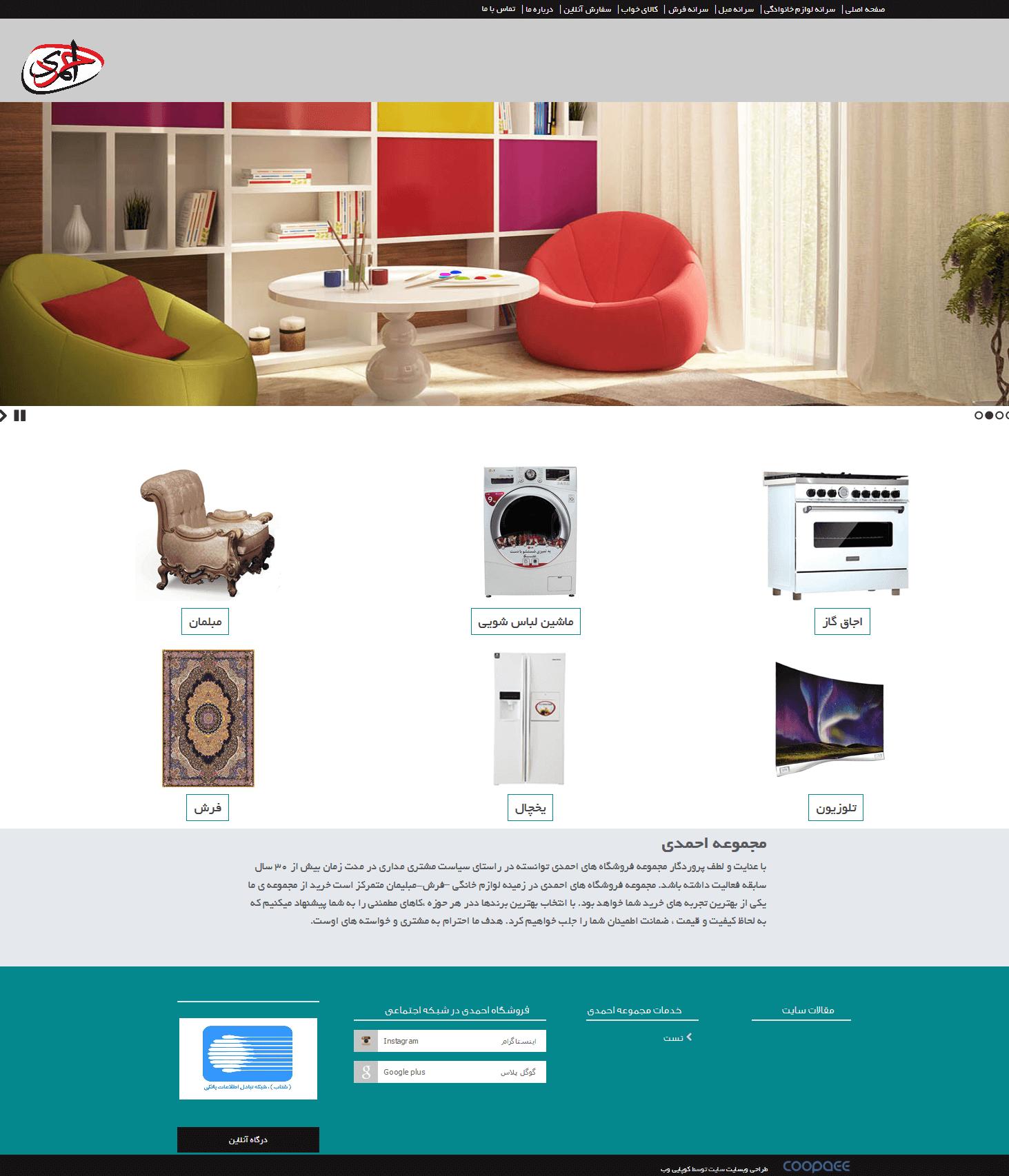طراحی سایت مجموعه احمدی