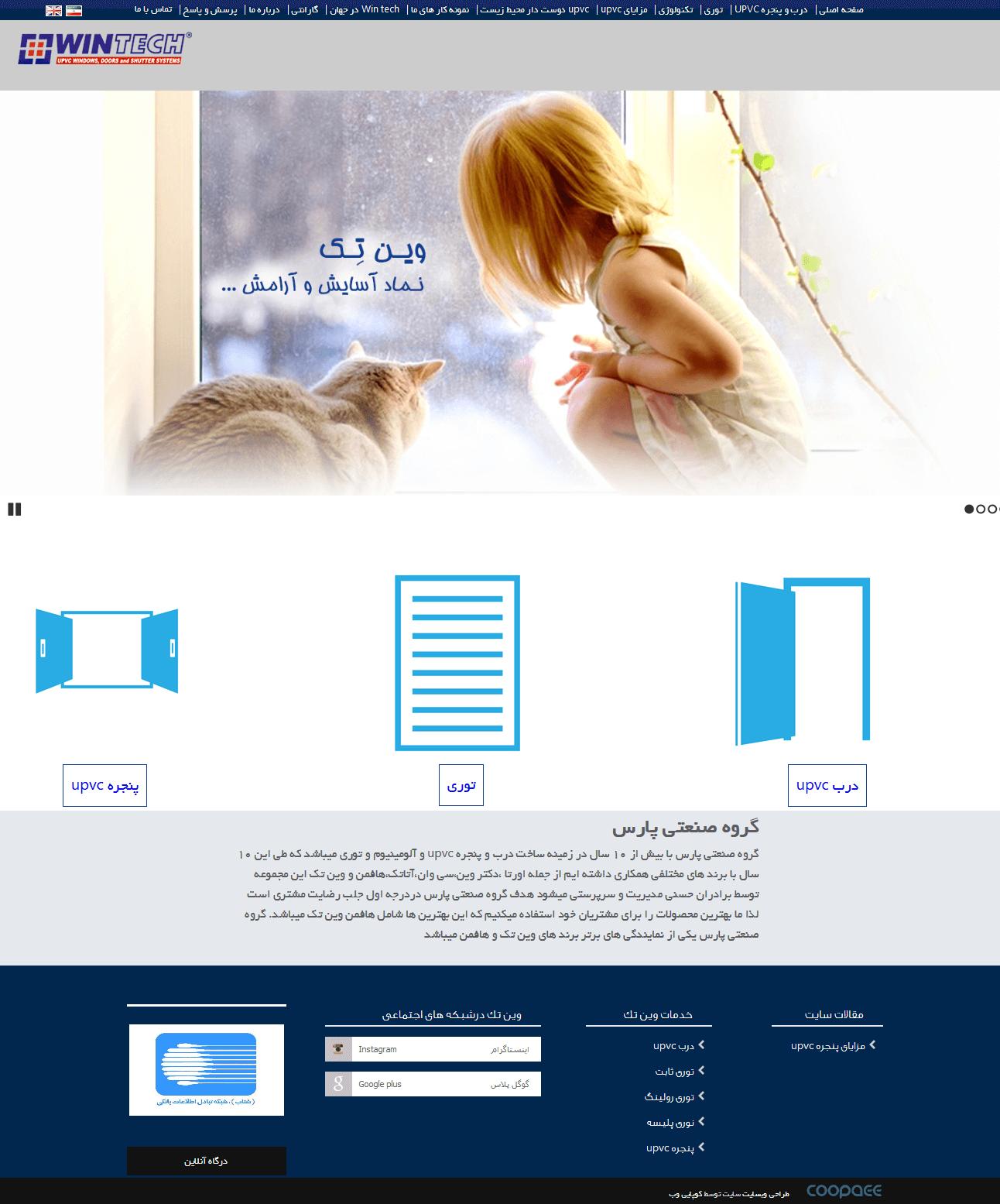 طراحی سایت upvc pars
