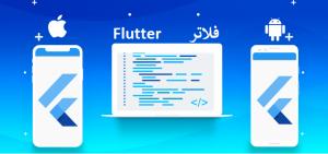 آموزش برنامه نویسی با فلاتر آموزش برنامه نویسی با فلاتر