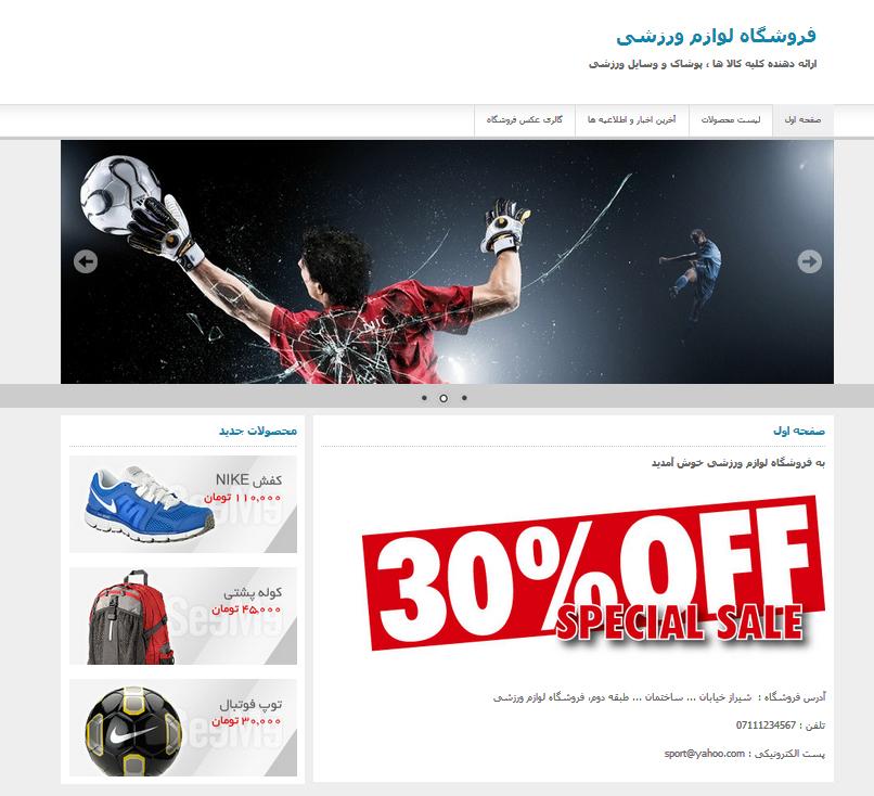 طراحی سایت فروشگاهی ایران اسپرتها