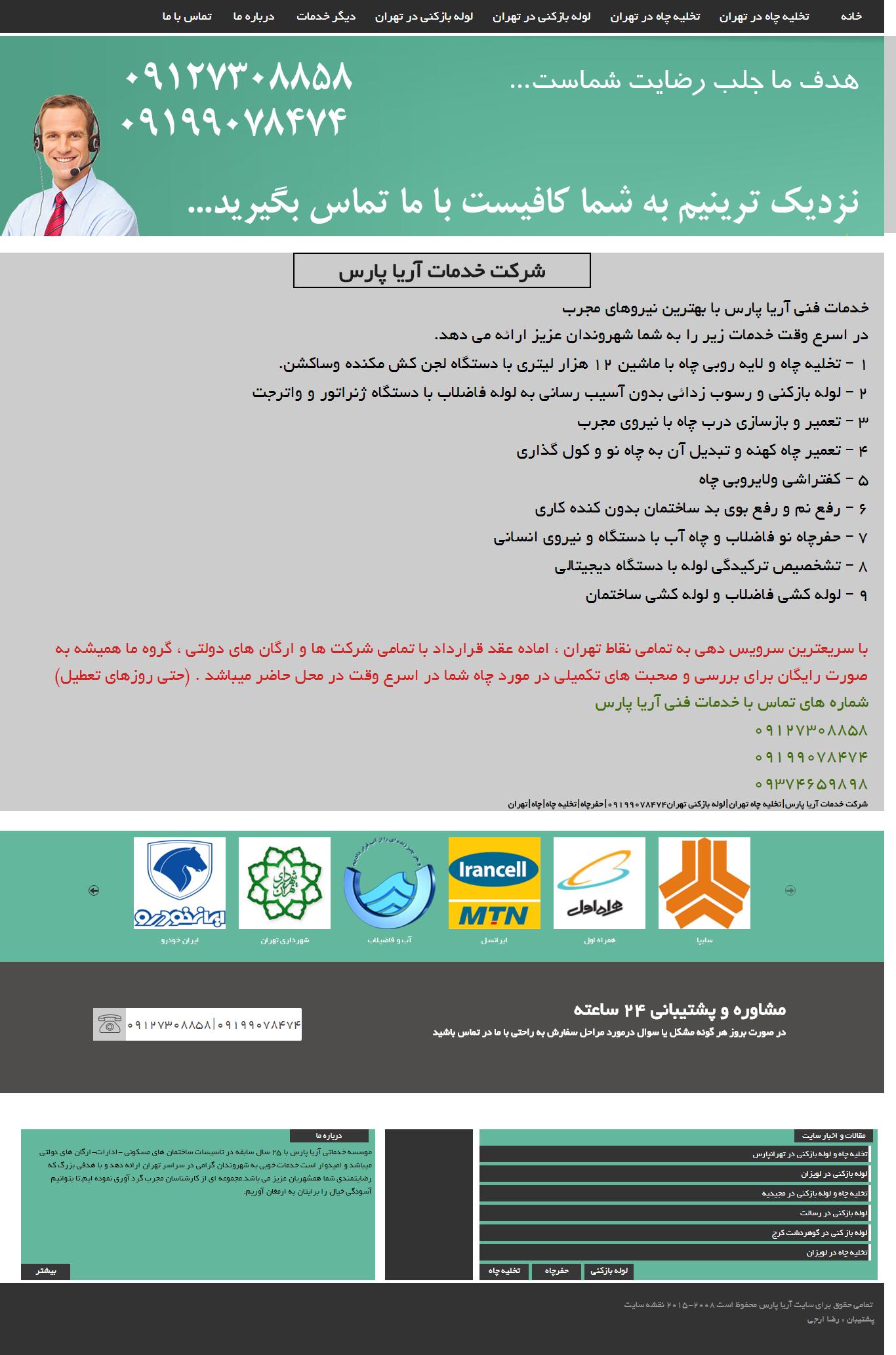 طراحی سایت آریا پارس