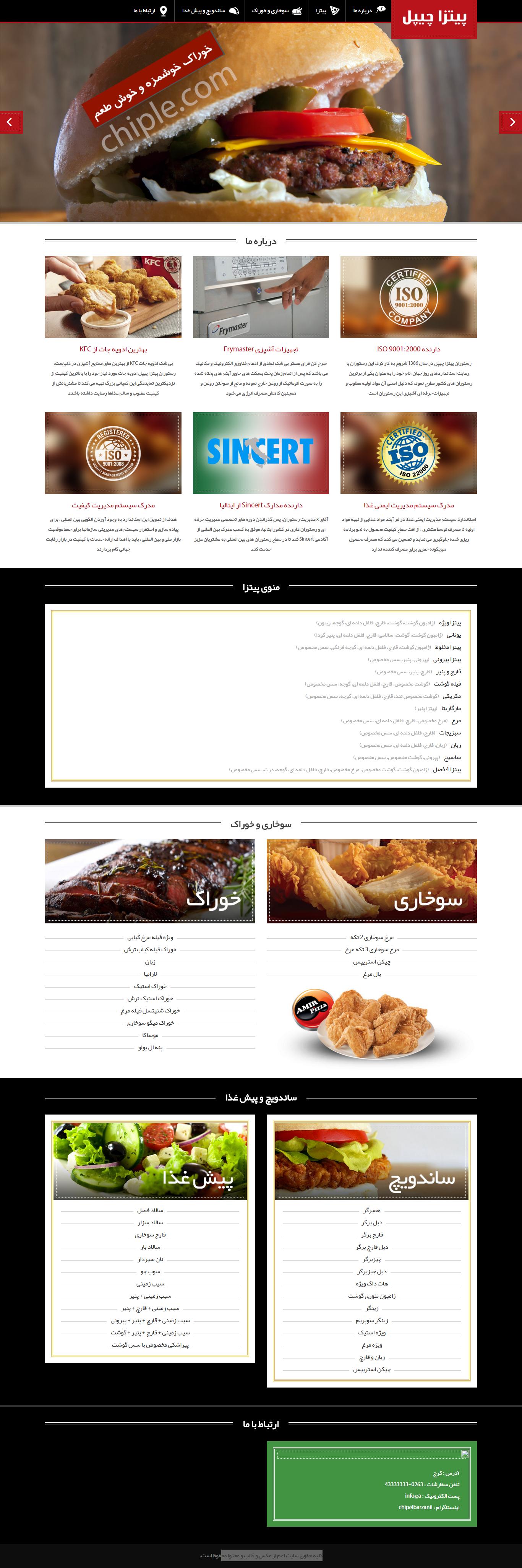 chipelfood طراحی سایت پیتزا چیپل