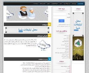 طراحی وب سایت اف ار بلاگ