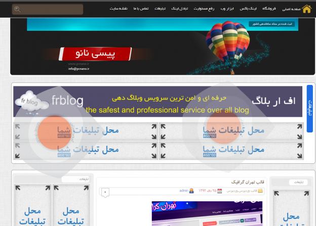 طراحی قالب وب سایت پیسی نانو ورژن 2