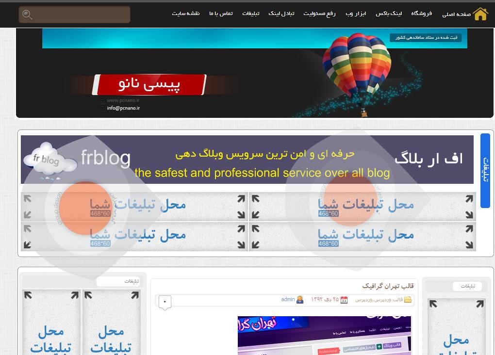 طراحی قالب وب سایت پیسی نانو ورژن ۲