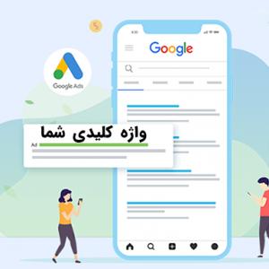 مزایا و معایب تبلیغ در گوگل مزایا و معایب تبلیغ در گوگل