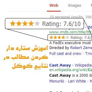 google rate ستاره دار کردن مطالب در گوگل
