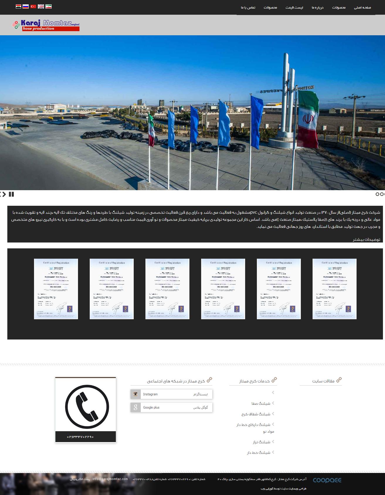 طراحی سایت کرج ممتاز