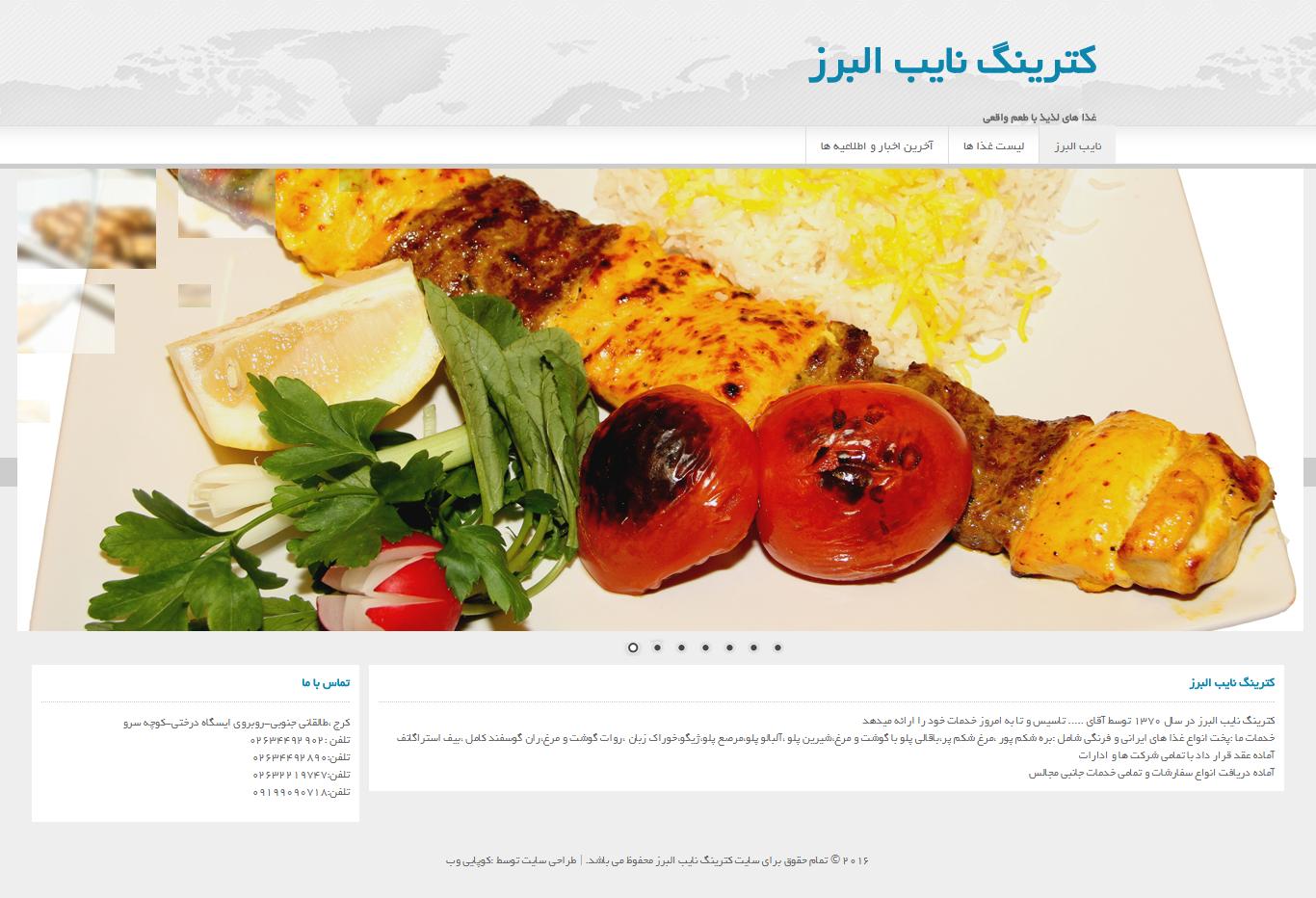 طراحی سایت کترینگ نایب البرز