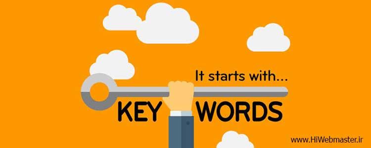 تولید محتوا - استفاده از کلمات کلیدی هدفمند 10 روش تولید محتوا اصولی در سئو