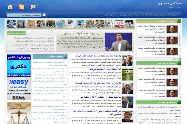 سایت خبری جمهوری