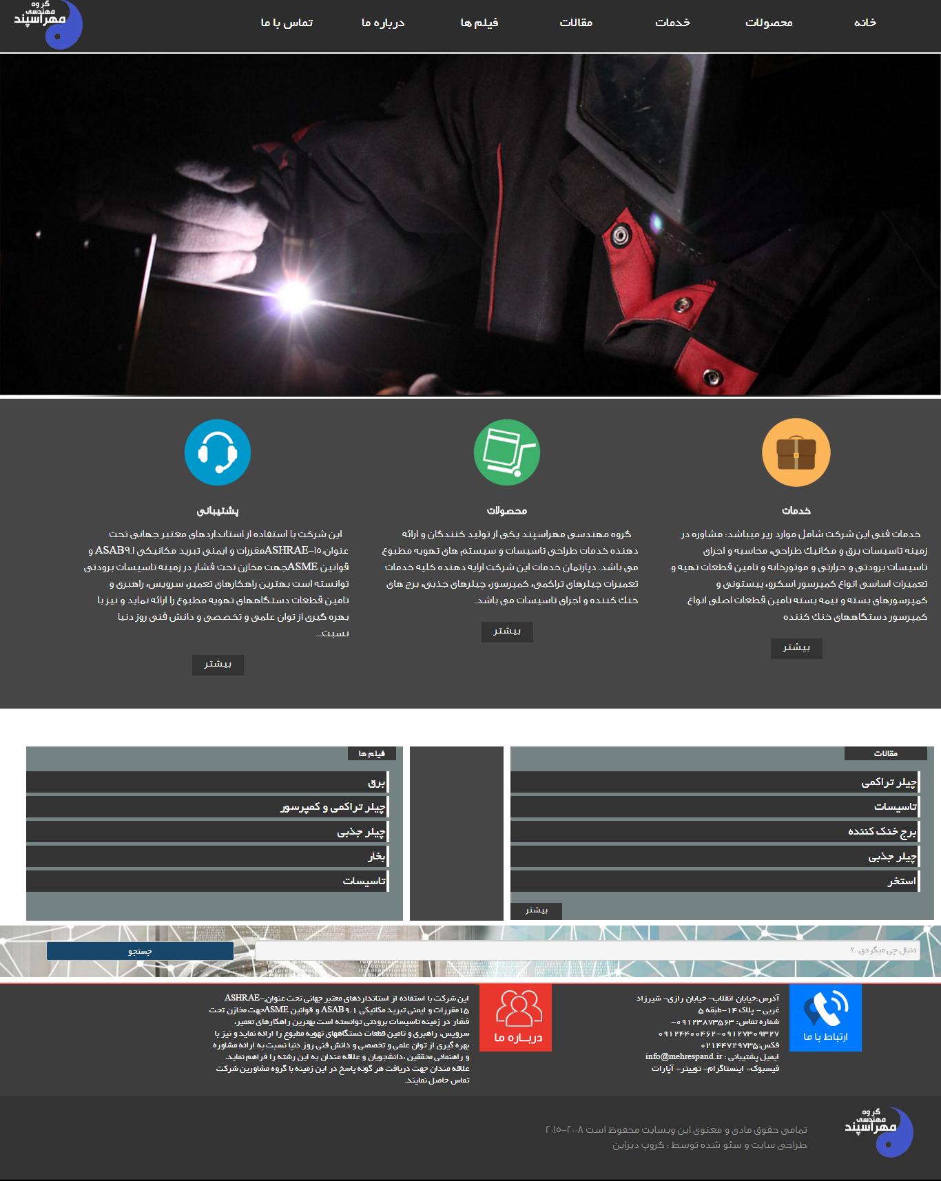 طراحی سایت شرکت فنی و مهندسی مهر اسپند