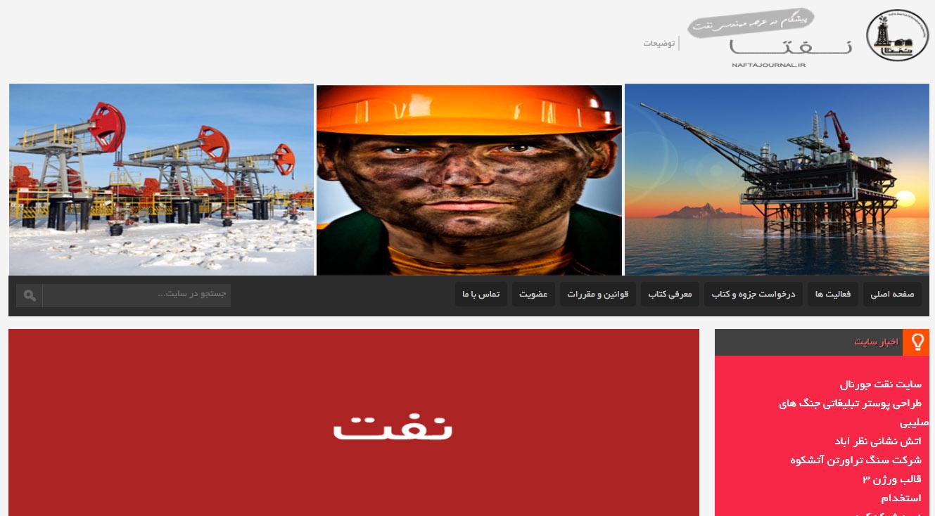 سایت نفت جورنال