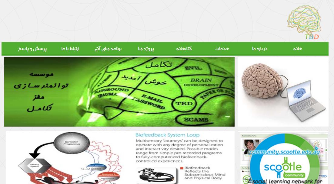 موسسه توانمندسازی مغز تکامل
