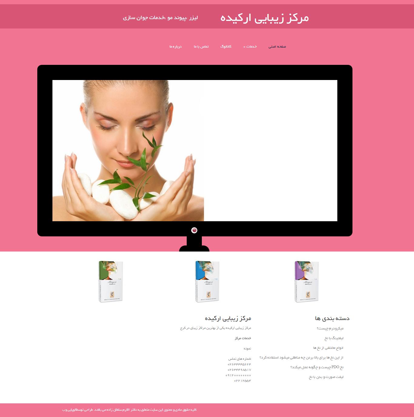 طراحی سایت مرکز زیبایی ارکیده