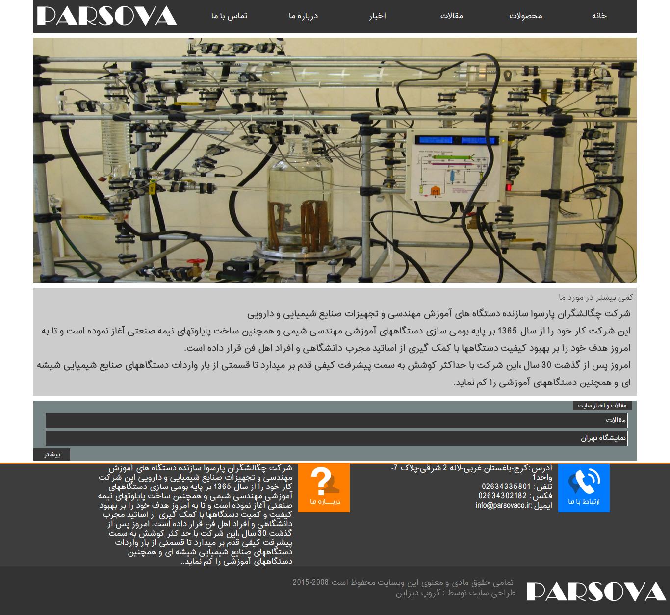 طراحی سایت آزمایشگاهی پارسوا