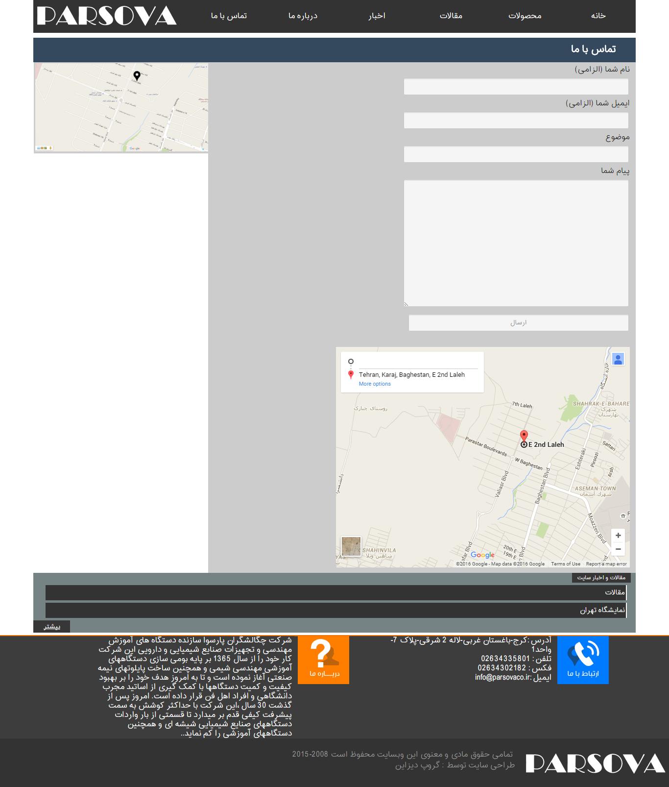 parsova2 طراحی سایت آزمایشگاهی پارسوا