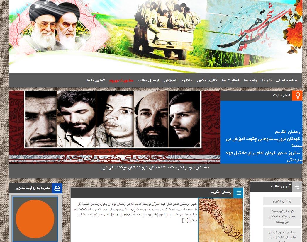 قالب وب سایت قرهی