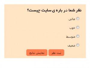 polls ساخت نظرسنجی با php و ajax