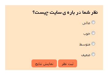 ساخت نظرسنجی با php و ajax