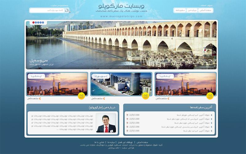 طراحی سایت مارکوپلو