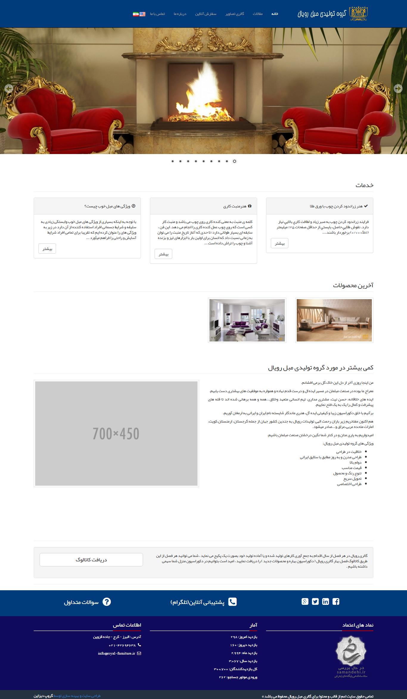 طراحی سایت گروه توليدي مبل رويال