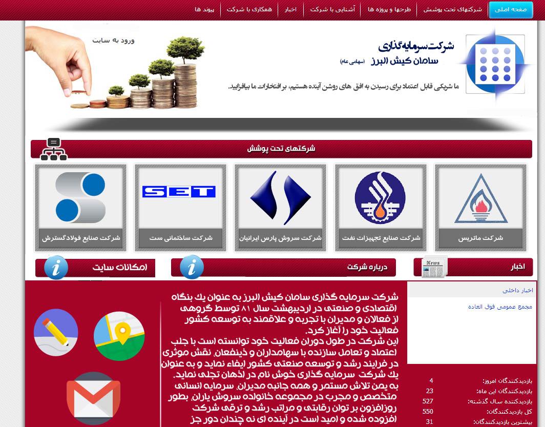 سامان کیش البرز