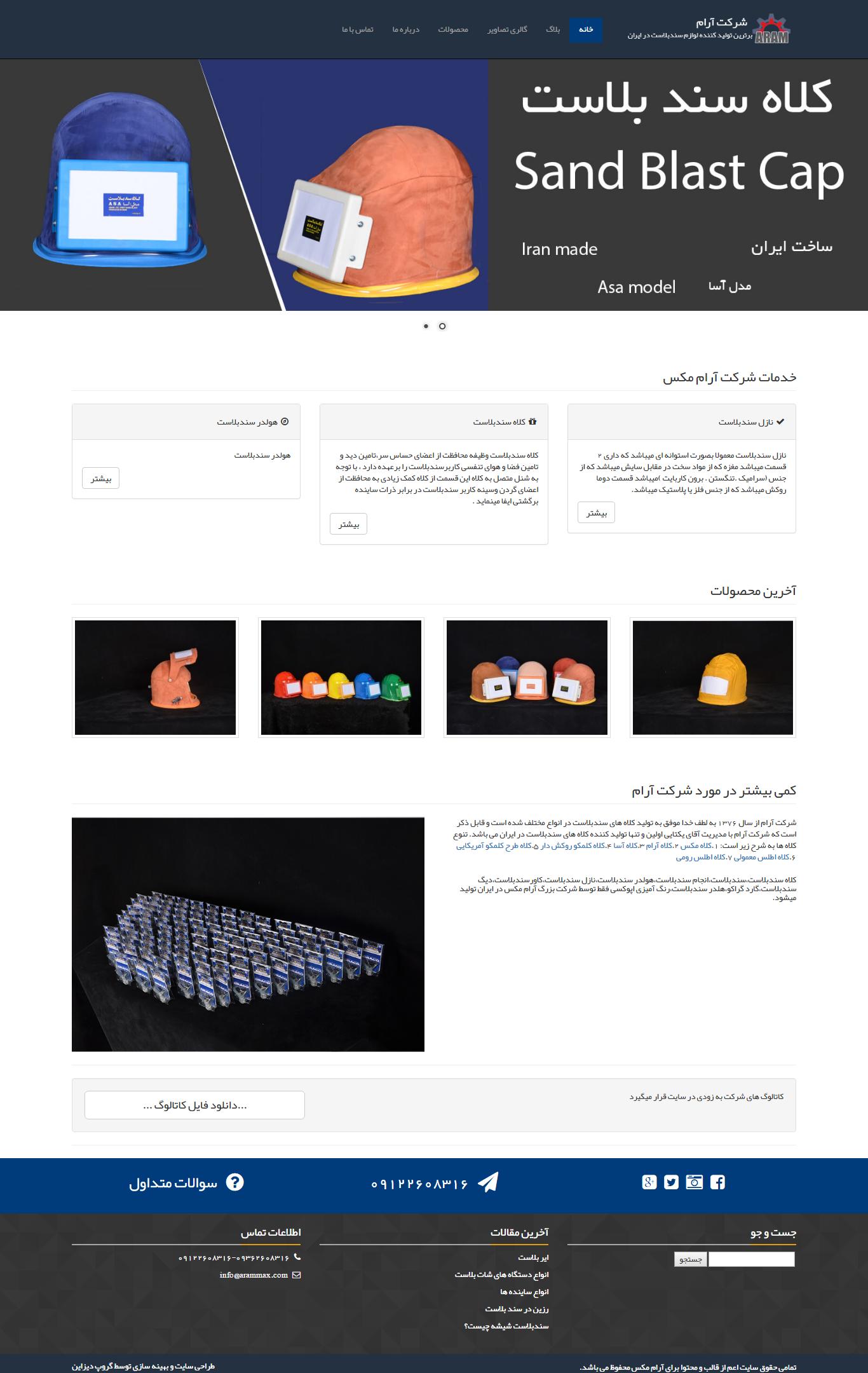 طراحی سایت شرکتی آرام مکس