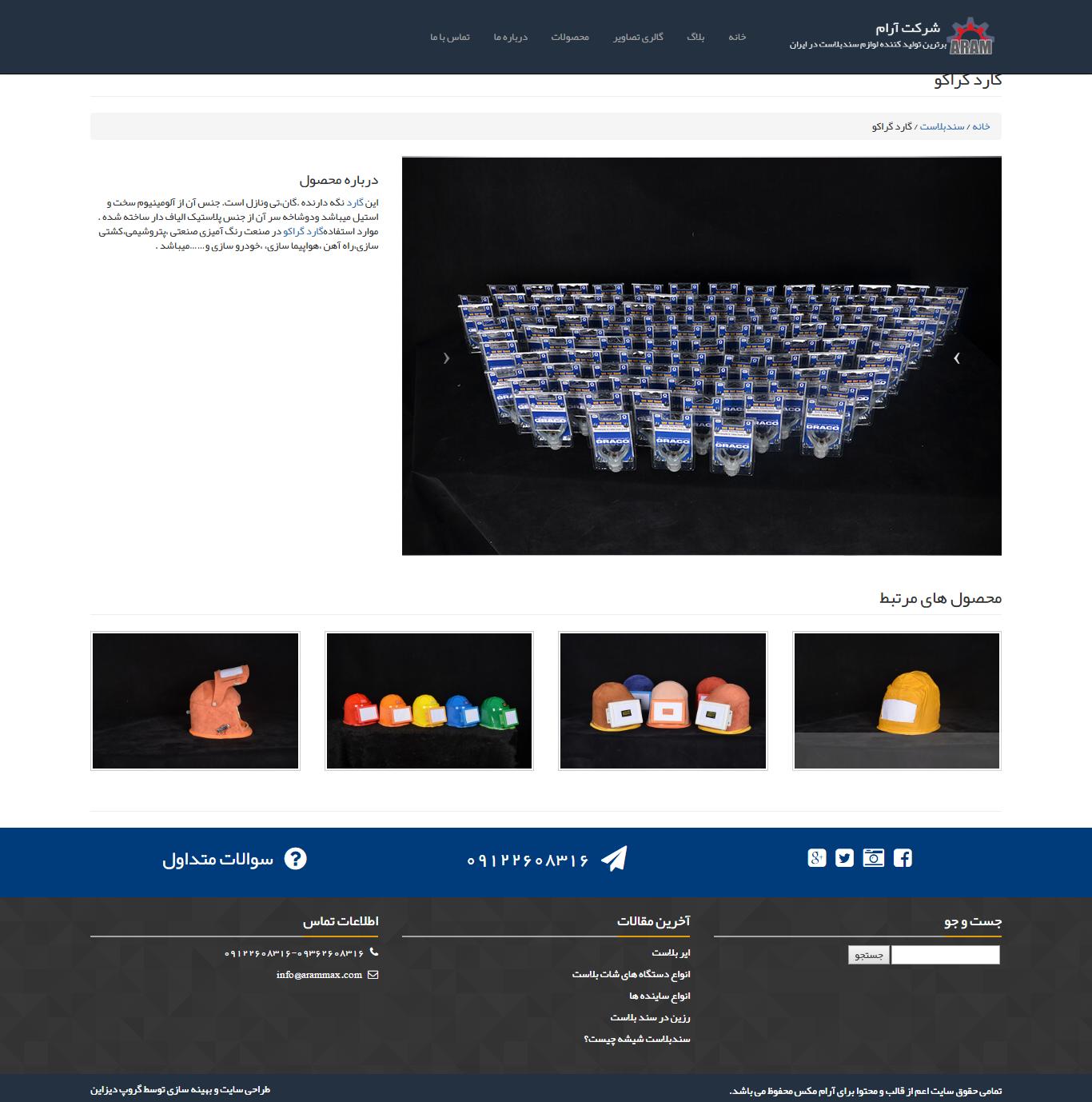 screencapture-arammax-portfolio-DA-AF-D8-A7-D8-B1-D8-AF-DA-AF-D8-B1-D8-A7-DA-A9-D9-88-1476394819149 طراحی سایت شرکتی آرام مکس