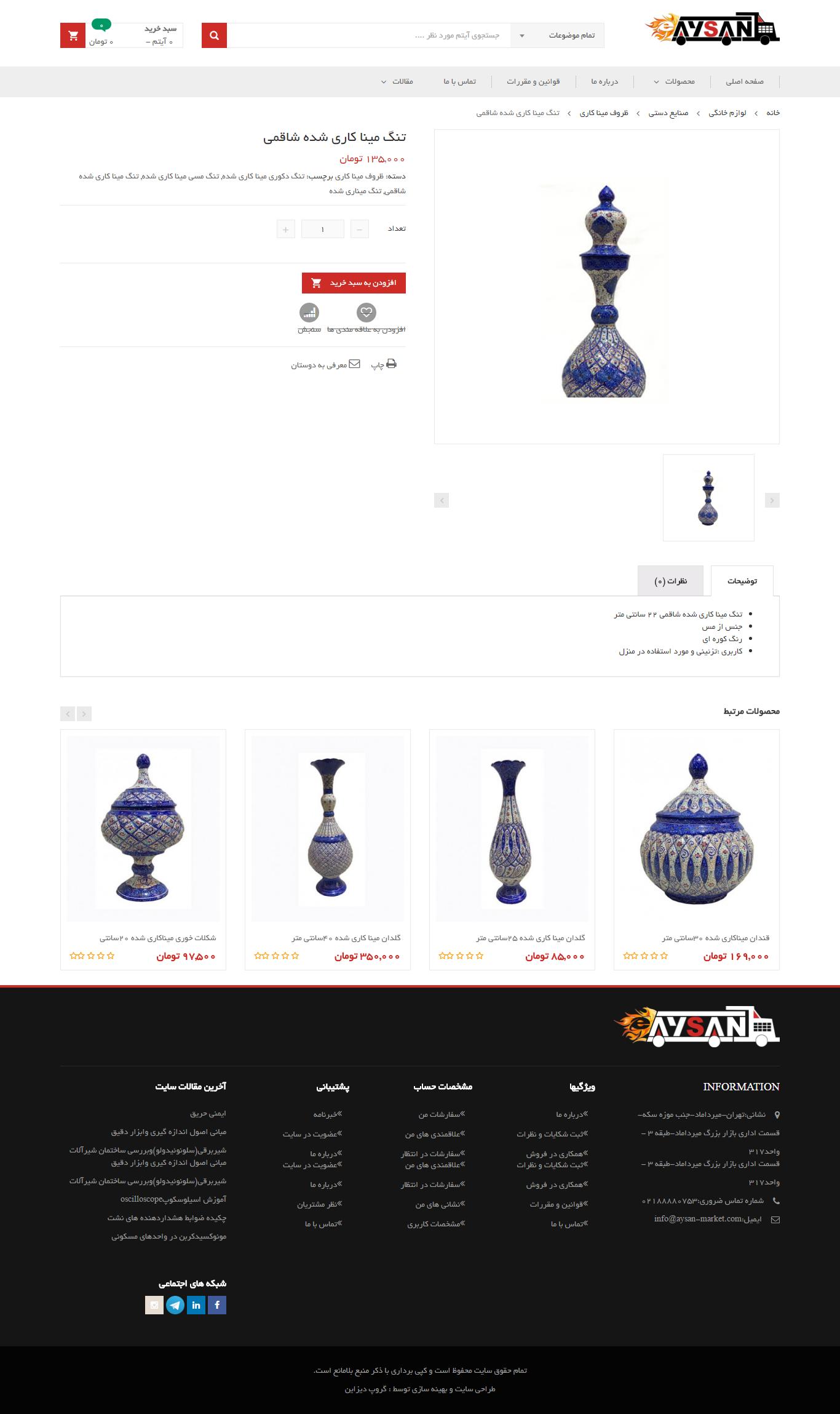 طراحی سایت فروشگاه آیسان