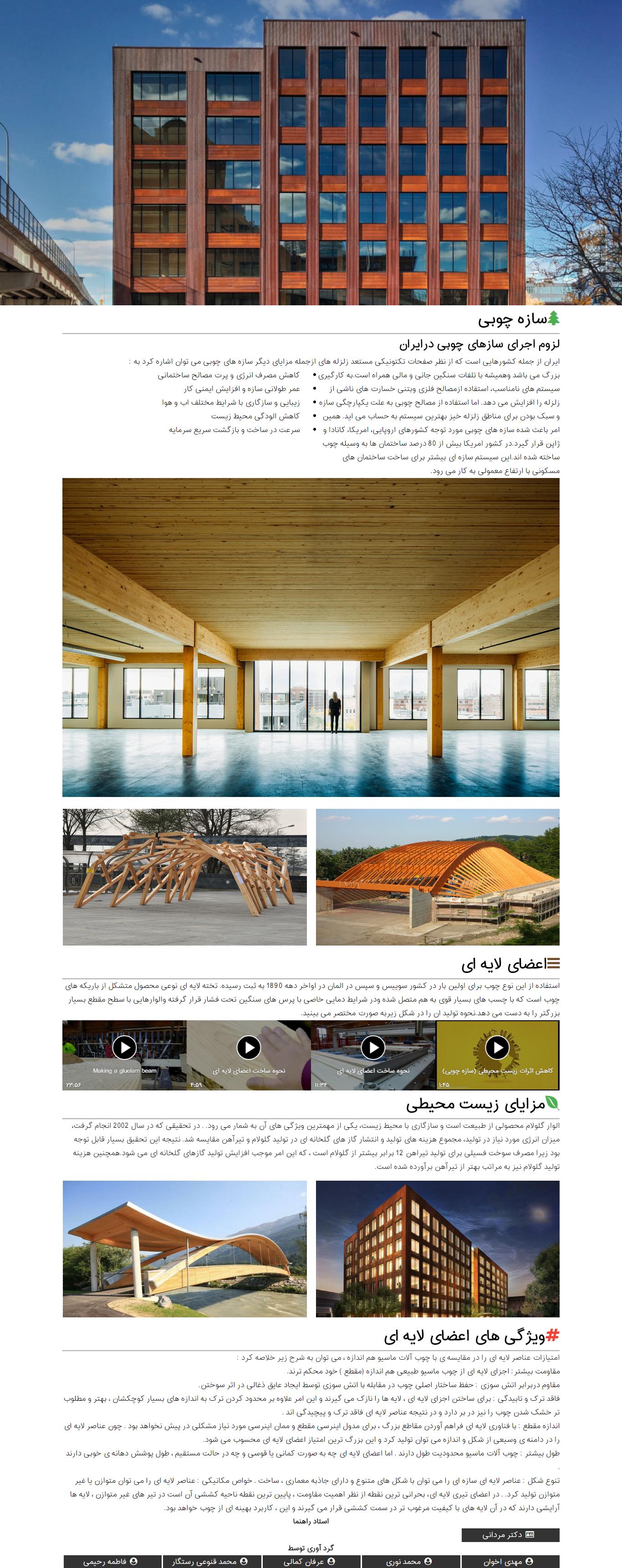 طراحی سایت شرکتی تولید چوب