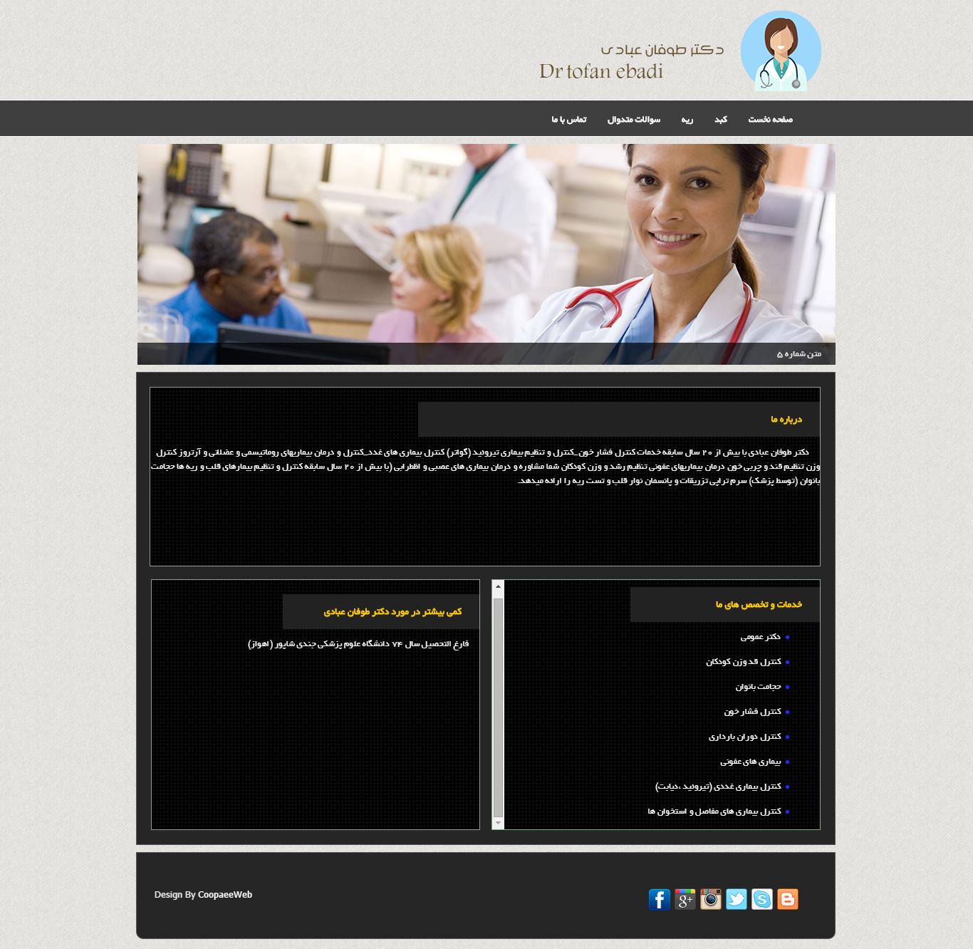 طراحی سایت دکتر طوفان عبادی