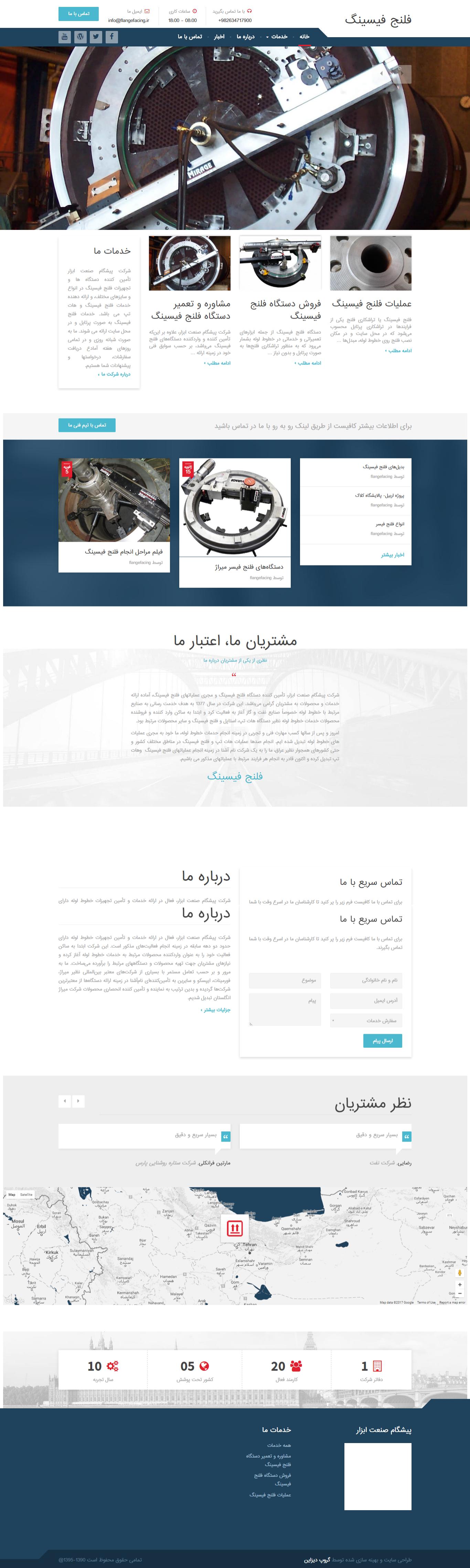 طراحی سایت شرکتی فلنج فیسینگ