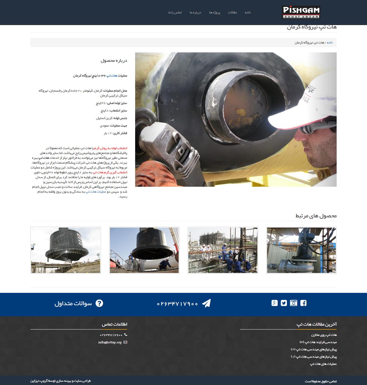 طراحی سایت شرکتی هات تپ اورگ