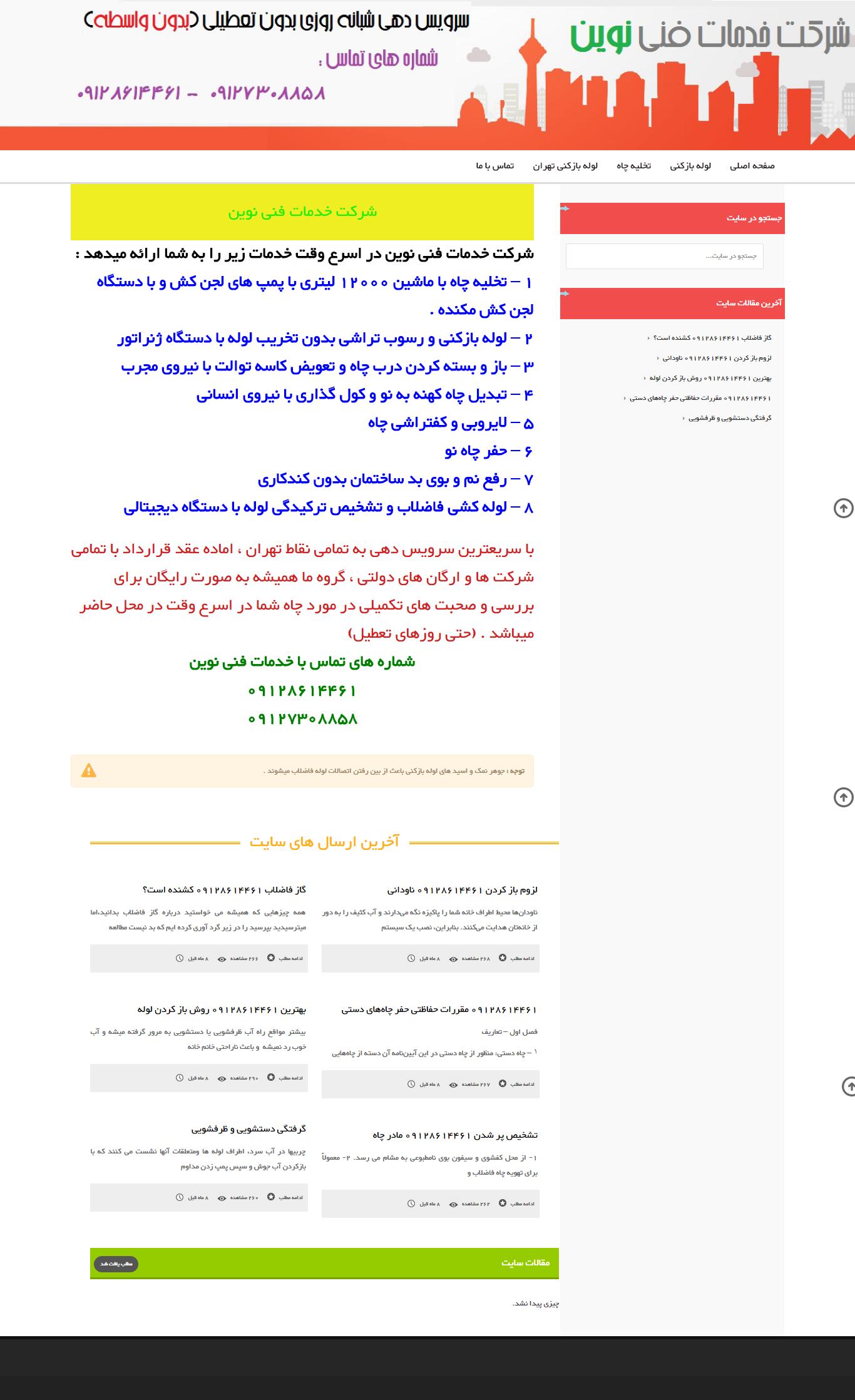 screencapture-iran-evac-ir-1487426468589 طراحی سایت ایران ای وک
