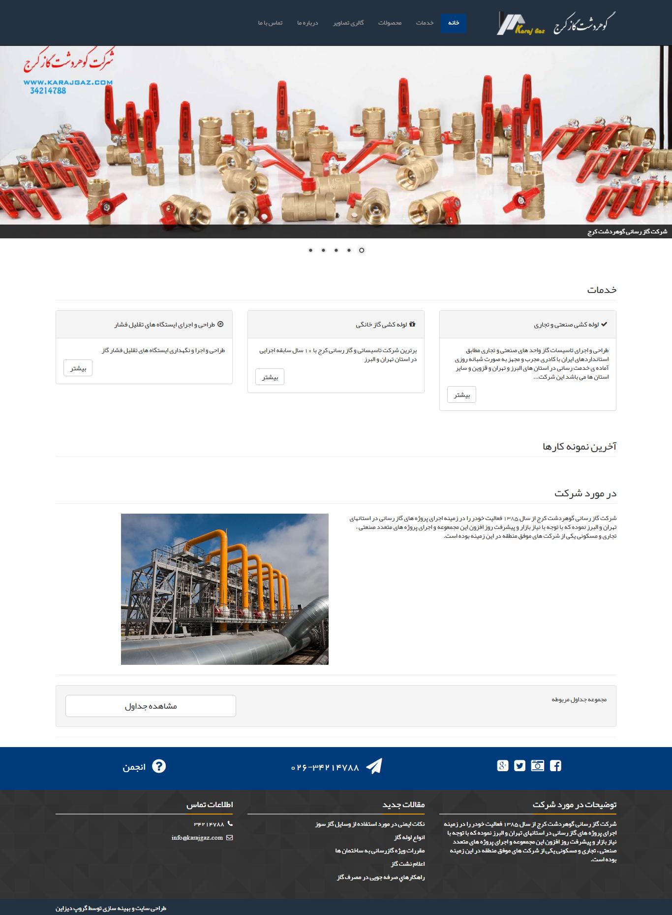 طراحی سایت شرکت گازرسانی گوهردشت کرج
