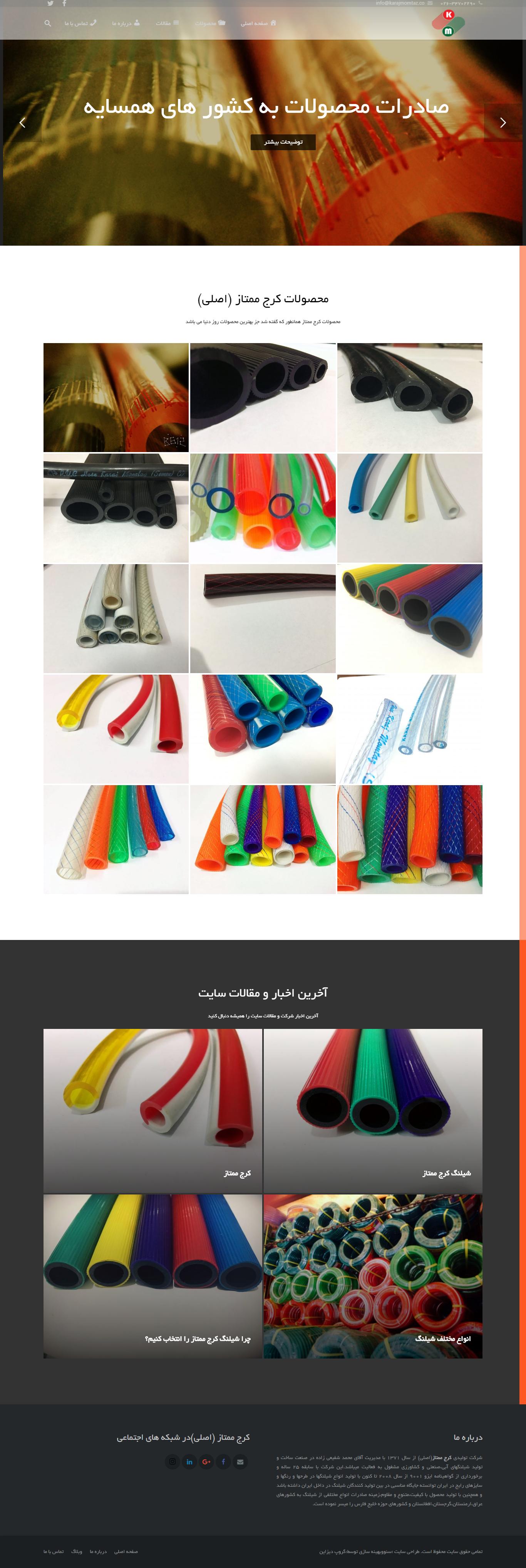 طراحی سایت شرکتی کرج ممتاز ورژن 2