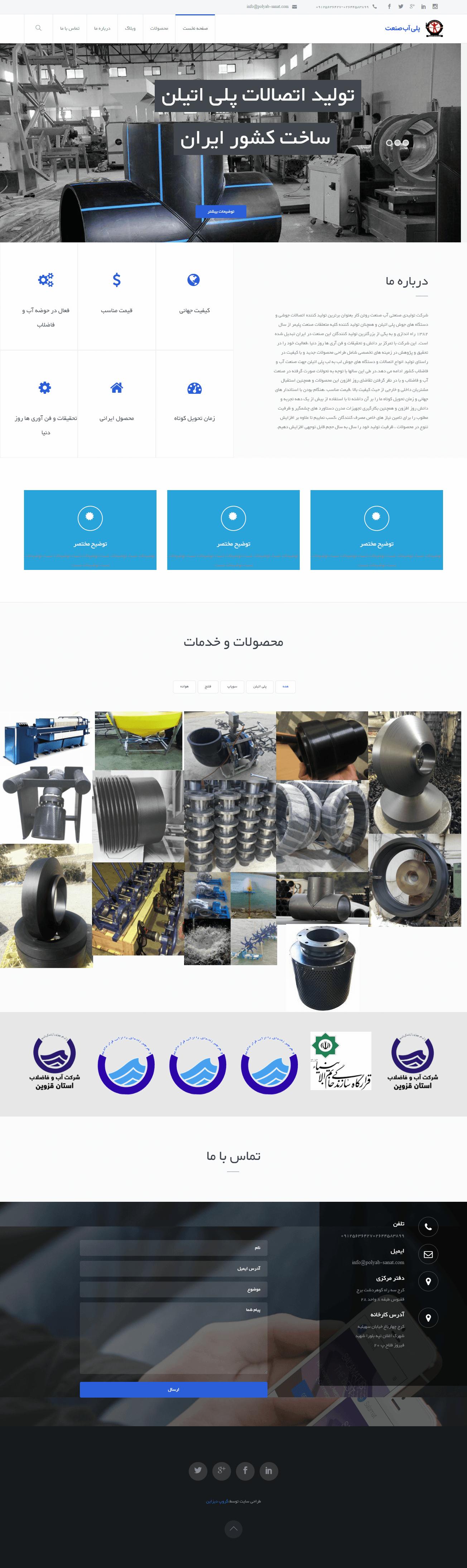 طراحی سایت شرکت پلی آب صنعت