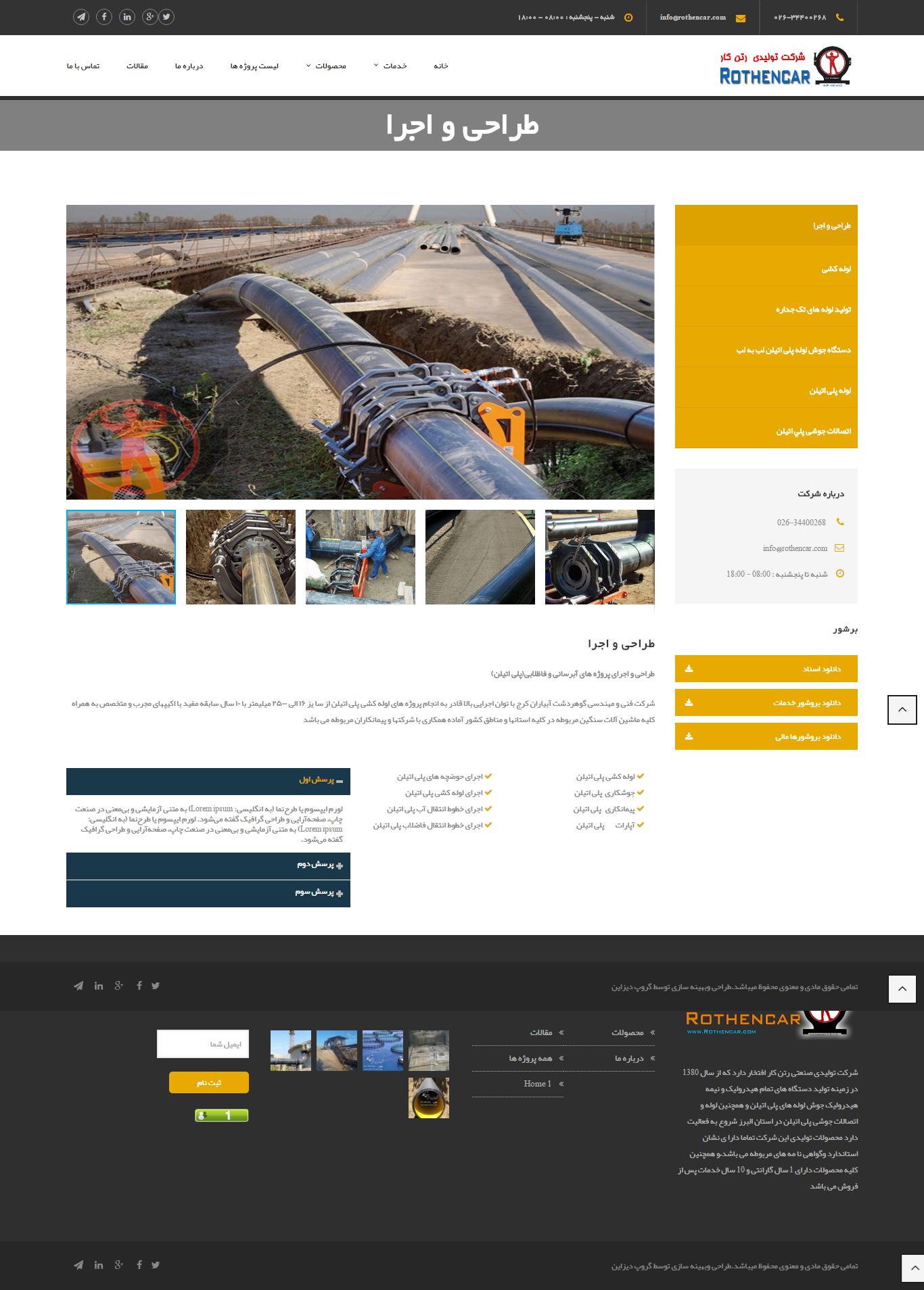 طراحی سایت شرکت فنی مهندسی روتن کار